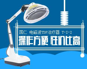 国仁 电磁波TDP治疗器